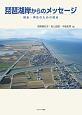 琵琶湖岸からのメッセージ 保全・再生のための視点