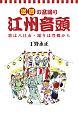 滋賀の盆踊り江州音頭 歌は八日市・踊りは豊郷から