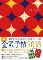 """金沢手帖 2018 """"金沢""""にとことんこだわったスケジュール帳"""
