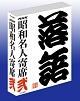 NHKCD「NHK昭和名人寄席 弐」