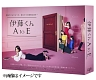 伊藤くん A to E Blu-ray BOX