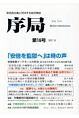 序局 2017.9 「安倍を監獄へ」は時の声/改憲クーデターとの対決 新自由主義と対決する総合雑誌(16)