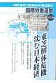 国際労働運動 2017.10 東芝解体危機 沈む日本経済 国際連帯と階級的労働運動を(25)