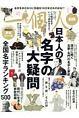 一個人別冊 日本人の名字の大疑問