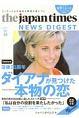 The Japan Times ニュースダイジェスト 2017.9 (68)