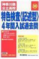 神奈川県公立高校 特色検査〈記述型〉4年間入試過去問 声教の公立高校過去問シリーズ 平成30年