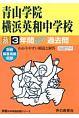 青山学院横浜英和中学校 3年間スーパー過去問 声教の中学過去問シリーズ 平成30年