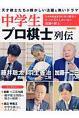 中学生プロ棋士列伝