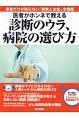 医者がホンネで教える診断のウラ、病院の選び方