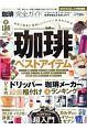 珈琲完全ガイド 完全ガイドシリーズ197