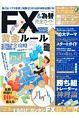 FX&為替完全ガイド 完全ガイドシリーズ199
