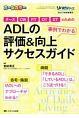 ADLの評価&向上サクセスガイド リハビリナース2017秋季増刊 ナース、CW、PT、OT、STのための 事例でわか