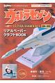 ウルトラセブン ULTRA HAWK001 UH-001 リアルペーパークラフトBOOK ウルトラマンペーパークラフトブック (1)