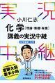 小川仁志 化学[理論・無機・有機]講義の実況中継 化学基礎+化学 実況中継シリーズ