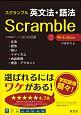 スクランブル英文法・語法<4訂版>