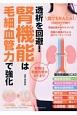 透析を回避!腎機能は毛細血管力で強化