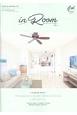 インルーム すてきな暮らしをかなえる部屋づくり(2)