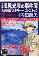 名探偵 浅見光彦の事件簿&旅情ミステリーベストコミック (7)