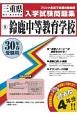 鈴鹿中学校 平成30年春 三重県国立・私立中学校入学試験問題集9