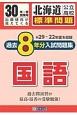 北海道公立高校 標準問題 過去8年分入試問題集 国語 平成30年春受験用 H29-22年度収録