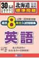 北海道公立高校 標準問題 過去8年分入試問題集 英語 平成30年春受験用 H29-22年度収録