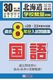 北海道公立高校 学校裁量問題 過去8年分入試問題集 国語 平成30年春受験用 H29-22年度収録