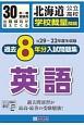 北海道公立高校 学校裁量問題 過去8年分入試問題集 英語 平成30年春受験用 H29-22年度収録