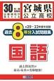 宮城県公立高校 過去8年分入試問題集 国語 平成30年 H29-22年度収録