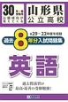 山形県公立高校 過去8年分入試問題集 英語 平成30年春受験用 H29-22年度収録