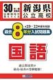 新潟県公立高校 過去8年分入試問題集 国語 平成30年 H29-22年度収録