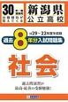 新潟県公立高校 過去8年分入試問題集 社会 平成30年 H29-22年度収録
