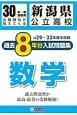 新潟県公立高校 過去8年分入試問題集 数学 平成30年 H29-22年度収録