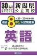 新潟県公立高校 過去8年分入試問題集 英語 平成30年 H29-22年度収録