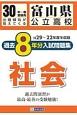 富山県公立高校過去8年分 H29-22年度収録 入試問題集社会 平成30年春受験用