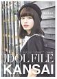 IDOL FILE KANSAI ローカルアイドルマガジン(5)