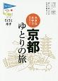 ブルーガイド てくてく歩き 京都ゆとりの旅<第8版> 大きな文字で読みやすい