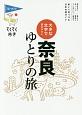 ブルーガイド てくてく歩き 奈良ゆとりの旅<第7版> 大きな文字で読みやすい