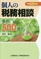 個人の税務相談 事例500選 平成29年