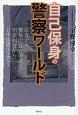 自己保身の警察ワールド 巡査から警察庁長官を越えて司法制度から日本国憲法ま