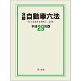 注解・自動車六法 平成29年