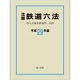 注解・鉄道六法 平成29年