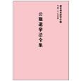 公職選挙法令集 平成二十九年
