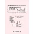 衆議院議員総選挙における投票事務チェックノート<改訂版> 平成29年