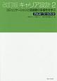 キャリア設計<改訂版> コミュニケーションと価値観の多様性を学ぶ テキスト・ワークブック (2)