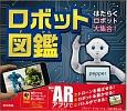 ロボット図鑑 はたらくロボット大集合!