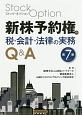 ストック・オプション 新株予約権の税・会計・法律の実務Q&A<第7版>