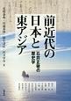 前近代の日本と東アジア 石井正敏の歴史学