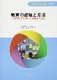 教育の課程と方法 「ESDでひらく未来」シリーズ 持続可能で包括的な未来のために