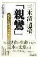 三木清遺稿「親鸞」 死と伝統について