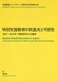 特別支援教育の到達点と可能性 2001~2016年:学術研究からの論考